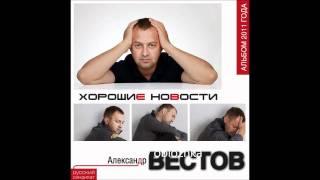 Александр Вестов-Выше Нос