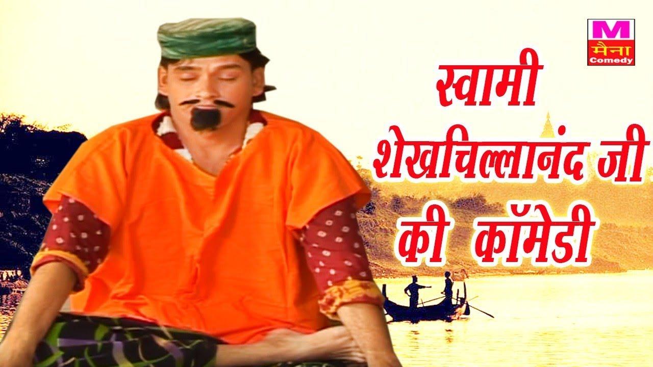 Download शेख चिल्ली बना स्वामी शेखचिल्लानन्द जी Shekh Chilli Ke Karname | Sushil Sharma | Funny Maina Comedy