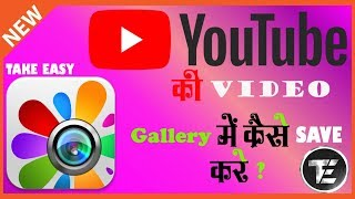 How to Find Youtube Offline Video In Gallery or Storage|| Hindi Trick 2018||by Technical marwadi