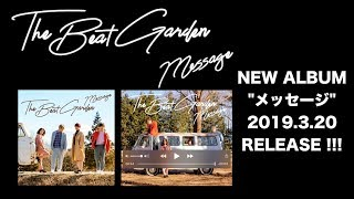 THE BEAT GARDEN アルバム『メッセージ』 全曲試聴ダイジェスト
