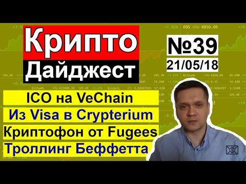 КриптоДайджест №39: Эфириум новый Apple?   ICO Plair на VeChain   Экс-CEO ViSA в Crypterium