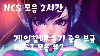 NCS 오버워치,롤 매드무비 브금 BEST 모음 2시간