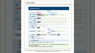 법인 지방세 완납증명서 및 납세증명서 발급 정부24 p…