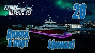 Fishing Barents Sea, проходження російською, #20 Додому, в порт (фінал)