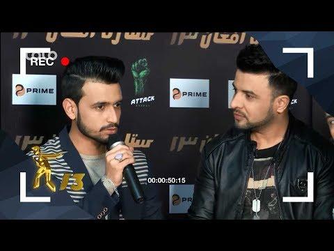 پشت صحنه ها - فصل سیزدهم ستاره افغان / Behind the Scenes - Afghan Star Season 13 - Episode 17 - 18
