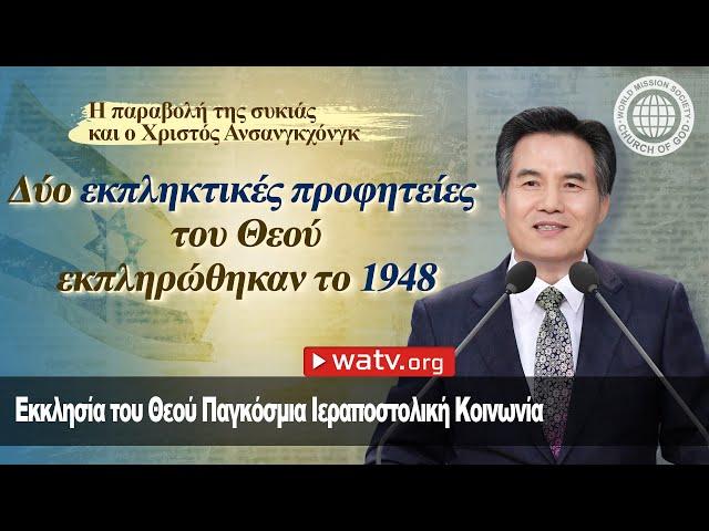 Η παραβολή της συκιάς και ο Χριστός Ανσανγκχόνγκ | εκκλησία του Θεού, Ανσανγκχόνγκ, Θεά Μητέρα