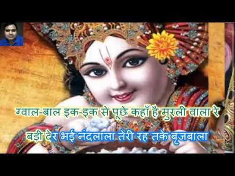 Badi Der Bhai Nandlaala karaoke With  & Lyrics By Rajesh Gupta