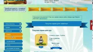 Заработок в игре Ферма Соседи (200 рублей в день)