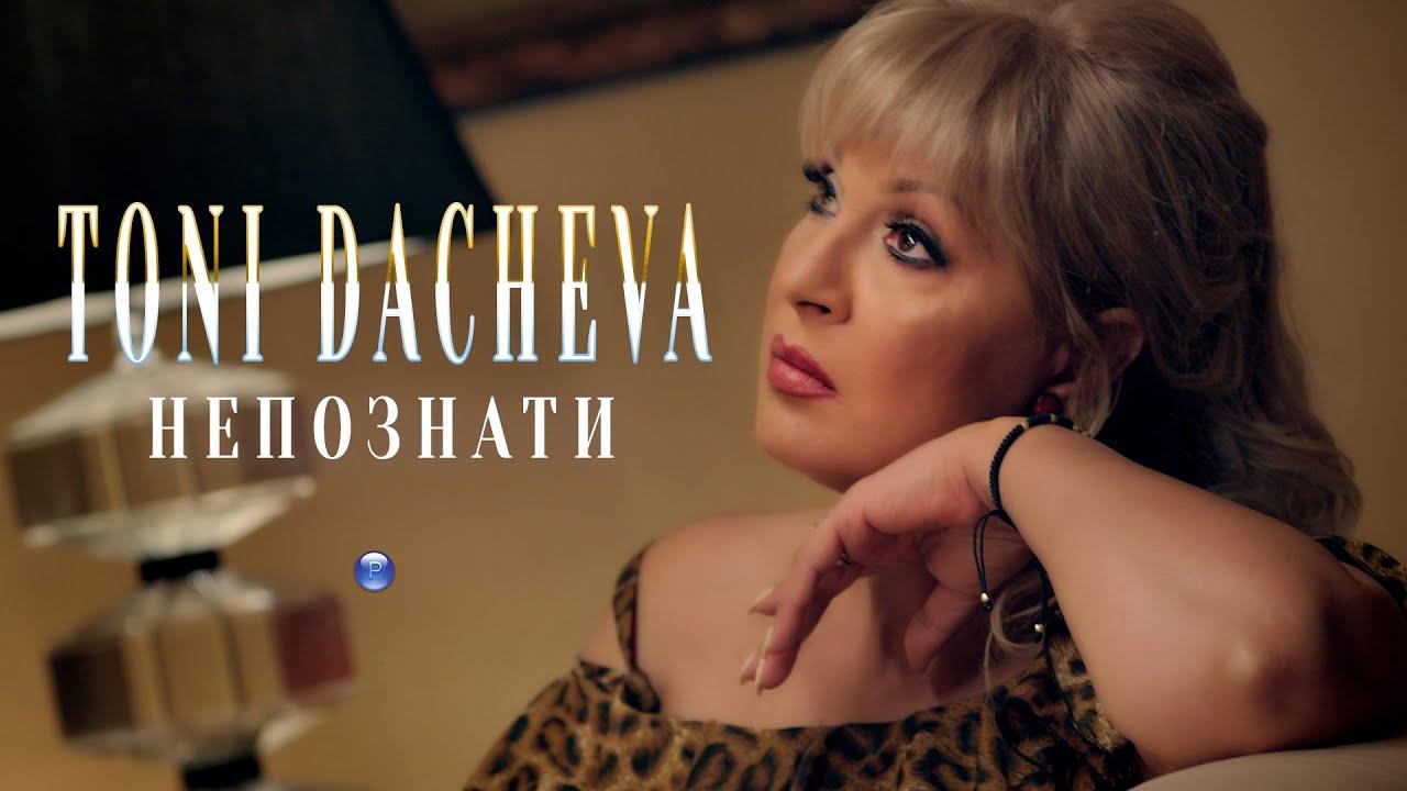 Тони Дачева - Непознати (CDRip)