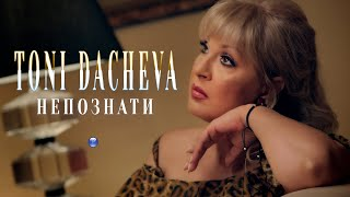 TONI DACHEVA - NEPOZNATI / Тони Дачева - Непознати, 2021