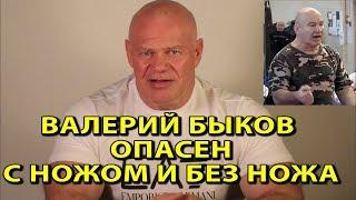 Валерий Быков опасен с ножом и без ножа!