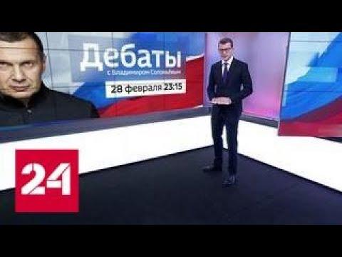 В России начались предвыборные дебаты кандидатов в президенты - Россия 24