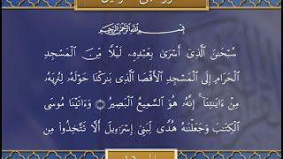 Recitation of the Holy Quran, Part 15
