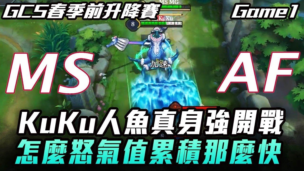 【傳說對決】MS vs AF KuKu人魚真身強開戰 怒氣累積超快 一下會戰又有了! Game1 全場精華 (GCS春季前升降賽) - YouTube