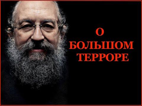 Анатолий Вассерман - О Большом терроре