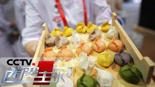 《消费主张》 20190527 美食对话 味道交融:直击亚洲美食节北京会场  CCTV财经