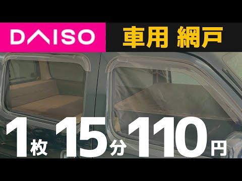 全車種OK?1枚15分110円車中泊網戸DIY。車種不問?超かんたんにできるダイソー車用網戸。