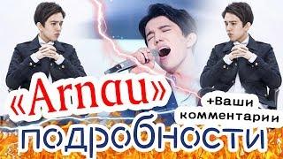 Димаш Кудайберген - концерт Arnau + песня Ogni Pietra - Olympico (Европейские Игры) и комментарии
