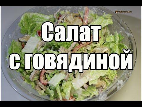 Салат с говядиной / Beef salad | Видео Рецепт