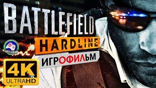 ИГРОФИЛЬМ Без компромиссов 4K 60FPS  Battlefield hardline прохождение без комментариев боевик