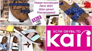 Шок цена 2 часть Обзора магазин KARI Лето 2021 Шоппинг влог г Новосибирск