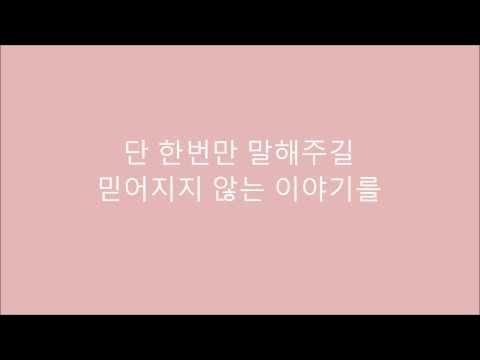 Hyorin(SISTAR) - 안녕(Goodbye) (hangul lyrics) (+rom lyrics in annotations)