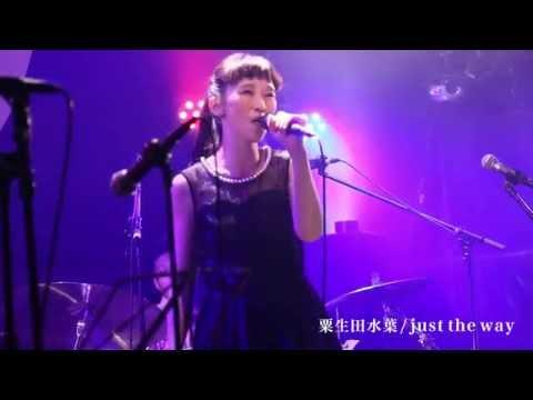粟生田水葉[just the way]ライブ映像