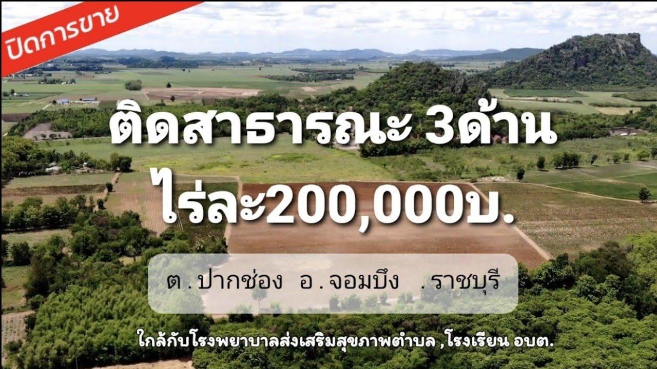 ที่ดินติดสาธารณะ3ด้าน ไร่ละ200,000บ. 41ไร่ แบ่งครึ่งได้ 0922635563   ต.ปากช่อง อ.จอมบึง จ.ราชบุรี