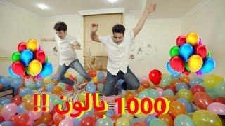 كارثة 1000 بالون في غرفة عصومي ووليد !!