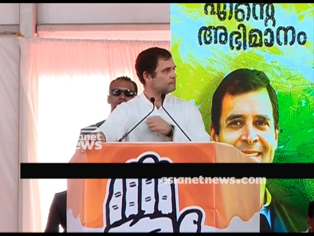Rahul Gandhi Speech [Full Video] |Rahul Gandhi Kerala Visit