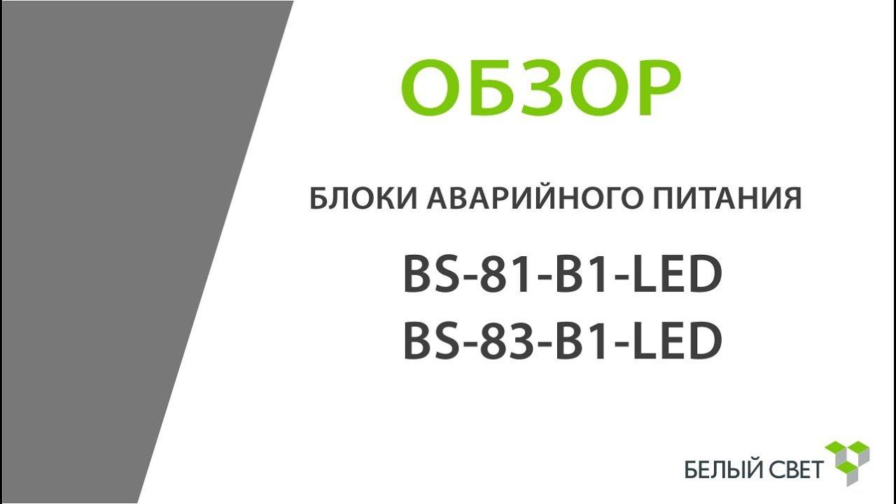 Блок аварийного питания (освещения) для светодиодных светильников BS-81-B1 LED