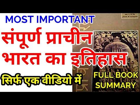 संपूर्ण प्राचीन भारत का इतिहास Ancient History PAPA VIDEO IAS PCS SSC UPPSC UPSSSC BPSC R S SHARMA