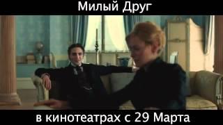 """Трейлер """"Милый друг"""""""