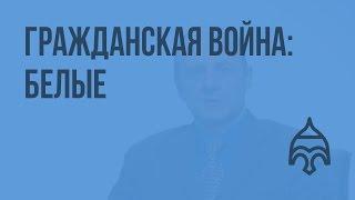 Гражданская война: белые. Видеоурок по истории России 11 класс