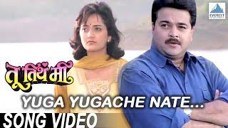 Yuga Yugache Nate - Tu Tithe Mee | Superhit Marathi Sad Songs | Roop Kumar Rathod, Jayshree Shivram