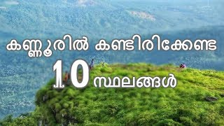 Top Ten Tourist Places To Visit In Kannur thumbnail