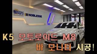 대구 k5 모토로이드 m8 + 바모니터 시공 ~