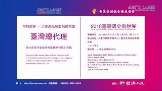 2018台灣鈑金雷射展 | 大族激光智能裝備集團 thumbnail