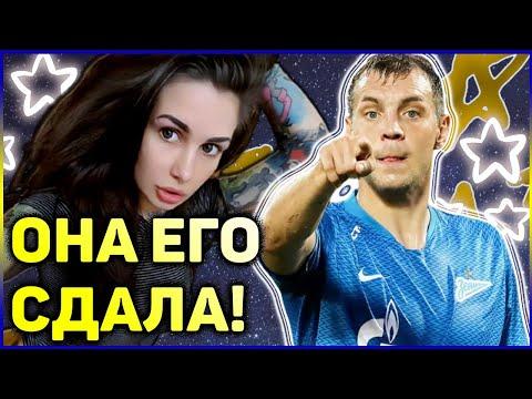 АРТЕМ ДЗЮБА прокомментировал украденное скандальное видео