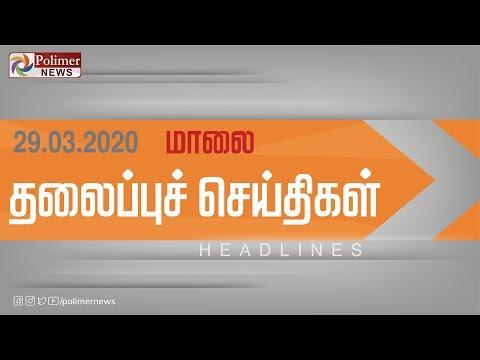 Today Headlines - 29 Mar 2020 மாலை தலைப்புச் செய்திகள் | Evening Headlines  | Coronavirus Updates