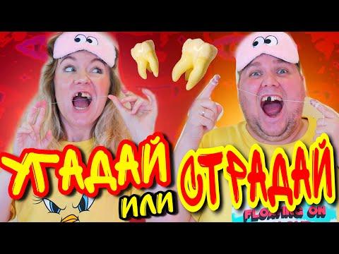 УГАДАЙ или СТРАДАЙ ! Вырвали все зубы?! Угадай вкус ЗУБНОЙ НИТИ !