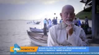 РЕН ТВ покажет приключенческую сагу о пиратах –  Череп и Кости