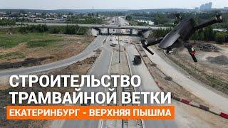Строительство трамвайной линии Верхняя Пышма - Екатеринбург | E1.RU