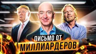 КАК СТАТЬ МИЛЛИАРДЕРОМ? Письмо для Будущих Миллиардеров! Смотреть Всем!