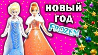 Куклы Анна, Эльза, снеговик Олаф встречают Новый Год! Мультик Холодное сердце Семейка Фрозен Frozen