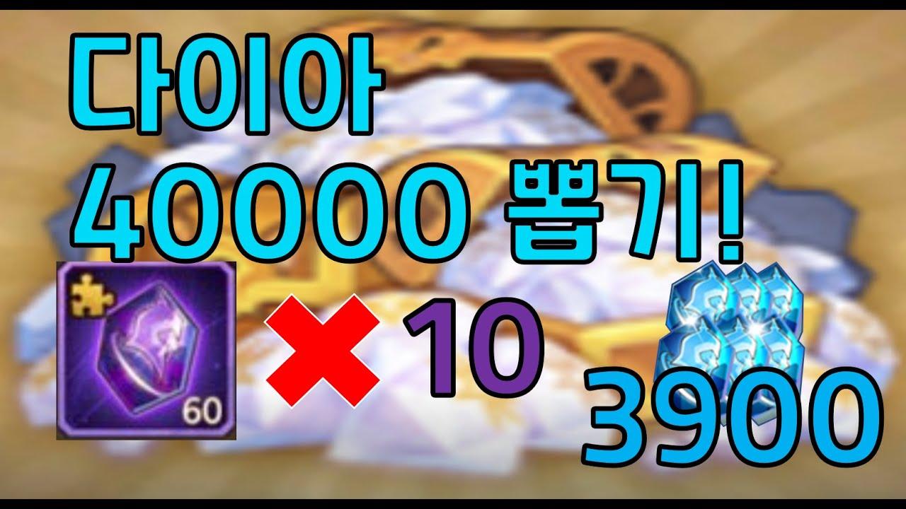 [AFK아레나]40000다이아 뽑기![문날]
