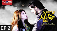 Gali Mein Chand Nikla - Episode 2 Full HD - 9 July 2017 - TV One Drama