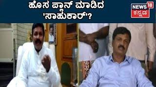 Congress Rebel Leader Ramesh Jarkiholi To BC Patil? Will Karnataka Alliance Government Collapse?