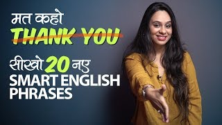 मत कहो 'Thank You' - Learn Smart English Phrases for daily conversation| English Speaking Practice