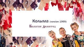 Балаган Лимитед - Колыма (version 1999 года) (Audio)
